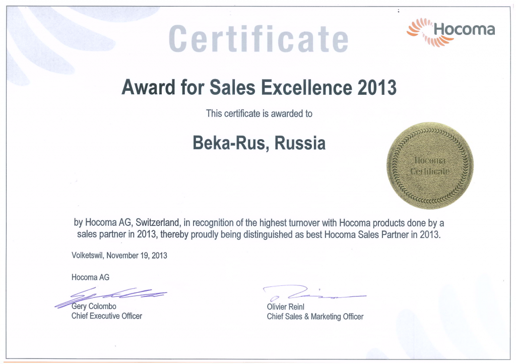 Award Sales Excellence 2013 Hocoma